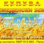област ЛОВЕЧ – Купува НИВИ, пасища, ливади и ИДЕАЛНИ ЧАСТИ