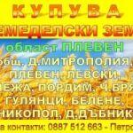 област ПЛЕВЕН– Купува ЗЕМЕДЕЛСКИ  ЗЕМИ