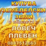 обл. ЛОВЕЧ и ПЛЕВЕН - Купува ЗЕМЕДЕЛСКИ ЗЕМИ !  НАЙ-ВИСОКИ ЦЕНИ !!!!!!!