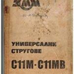 струг С 11 МВ - техническа документация