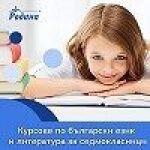 Курсове по български език и литература за 7. клас