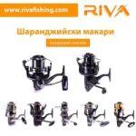 Онлайн магазин за риболовни такъми и принадлежности - Riva Fishing