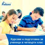 Курсове по математика и БЕЛ за ученици от 4. клас