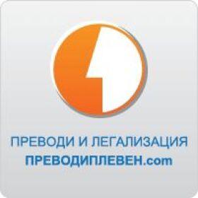 Английски,немски,френски, руски език - лицензирани и професионални преводи