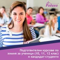 Курсове по химия за ученици от 10., 11. и 12. клас