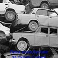 Бракувайте вашата стара кола при нас